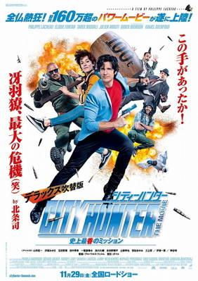 City Hunter - Japan