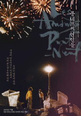 Los Amantes del Pont Neuf - Poster - South Korea