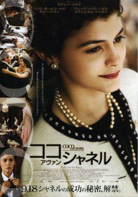 Coco avant Chanel - Poster - Japon