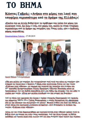 Revue de presse - Novembre 2019