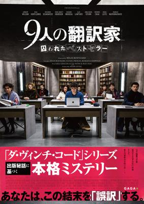 9人の翻訳家 囚われたベストセラー - Japan