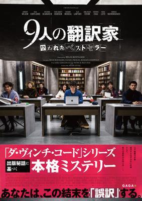 The Translators - Japan