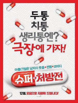 Superchondriac - Poster - South Korea