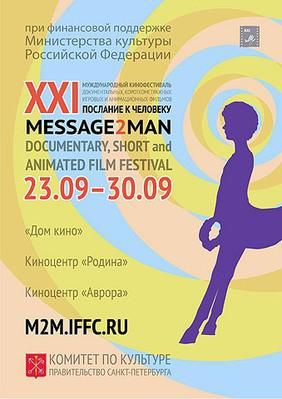 Message to Man - 2011