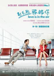 Amour et turbulences - Poster Hong Kong