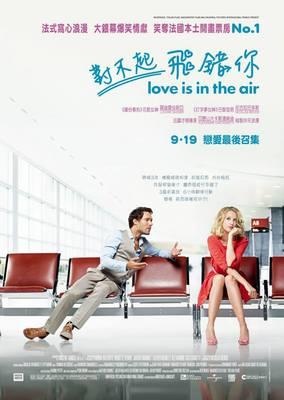 Amour et turbulences - Poster Hong Kong