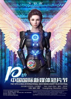 Festival de Shenzhen - 2019