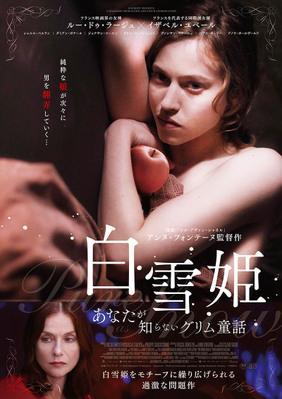 『白雪姫~あなたが知らないグリム童話』作品情報 - Japan