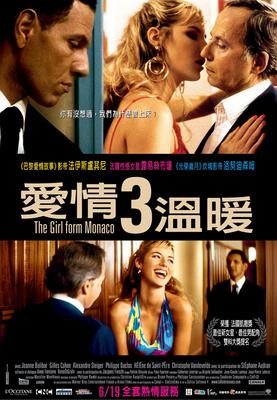 The Girl from Monaco - Poster - Taïwan