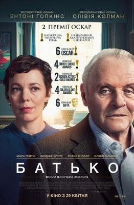 The Father - Ukraine