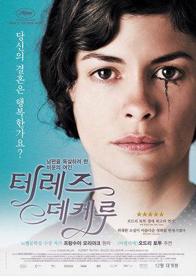 Thérèse Desqueyroux - Poster - South Korea