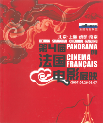 French Film Panorama in China - 2007