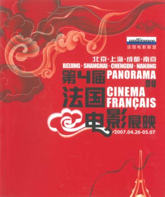 Panorama du cinéma français en Chine - 2007
