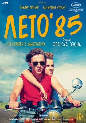 Summer of 85 - Russia