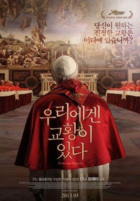 We Have a Pope - South Korea