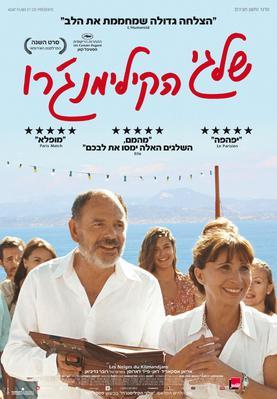 キリマンジャロの雪 - Poster - Israël