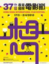 Hong Kong International Film Festival - 2013