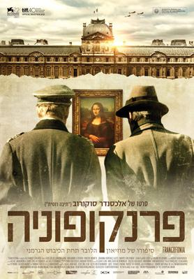 Francofonia - Poster - Israel
