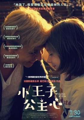 Little Girl - Taiwan