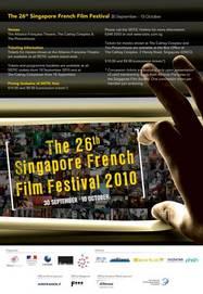 シンガポールフランス映画祭