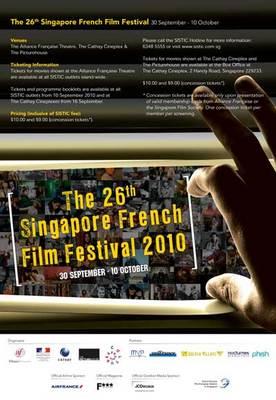 シンガポールフランス映画祭 - 2009