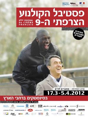 Festival du Film français en Israël  - 2017