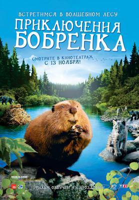 Mèche Blanche, les aventures du petit castor - Affiche Russie