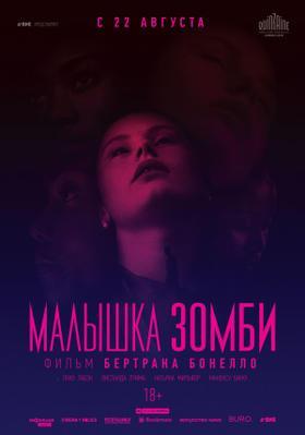 Zombi Child - Russia