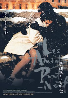 The Lovers on the Bridge - Poster - South Korea
