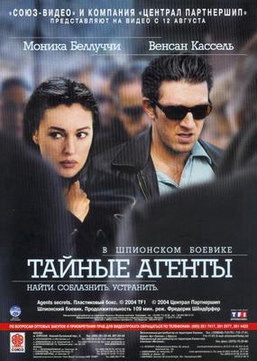 Agents secrets - Page de publicité (en russe)