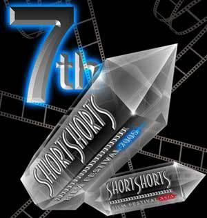 Festival du court-métrage de Tokyo (Short Shorts) - 2005