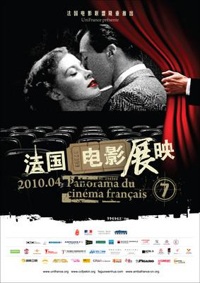Panorama del Cine Francés de China - 2010