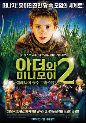 Arthur et la vengeance de Maltazard/アーサーと魔王マルタザールの逆襲 - Poster - Korea