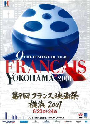Festival du film français au Japon - 2001