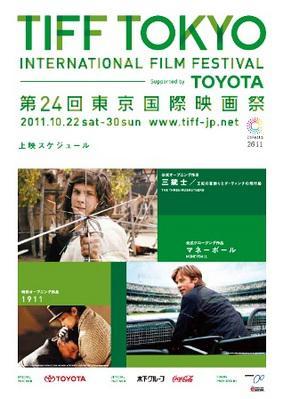 Festival International du Film de Tokyo - 2011