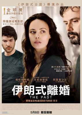 Le Passé - Poster - Hong Kong