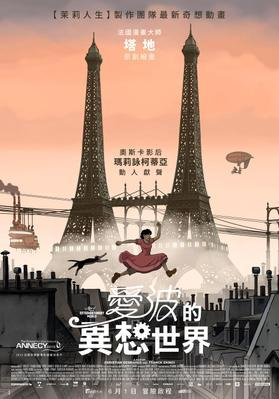 Avril et le monde truqué - poster taiwan