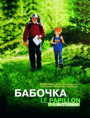 Le Papillon - Poster Russie