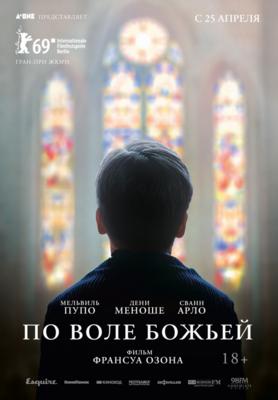 Grâce à Dieu - Russia