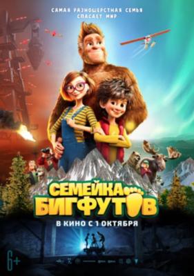 La familia Bigfoot - Russia