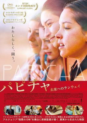 Papicha, sueños de libertad - Japan
