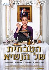 Haute Cuisine - Poster - Israël