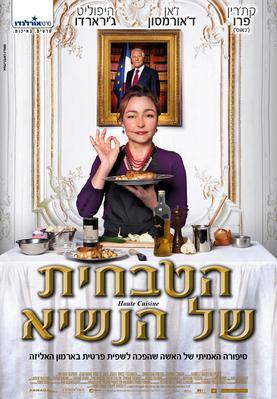 大統領の料理人 - Poster - Israël