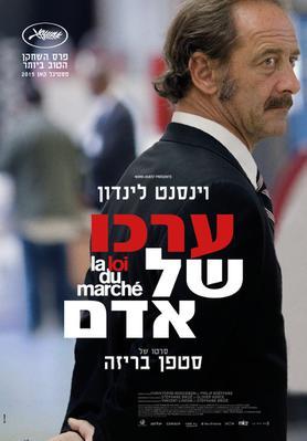 La Loi du marché - Poster - Israel