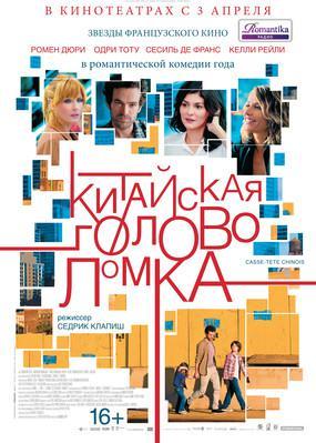 ニューヨークの巴里夫(パリジャン) - Poster - Russia