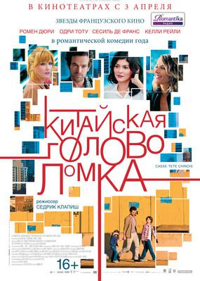 Chinese Puzzle - Poster - Russia