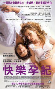 Un heureux événement - Poster Hong-Kong