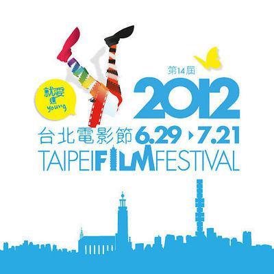 Taipei Film Festival - 2012