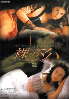 Volavérunt - Japan