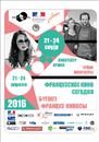 Le Cinéma français aujourd'hui au Kazakhstan - 2016